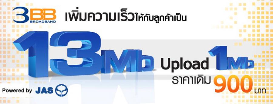 эмблема 3BB