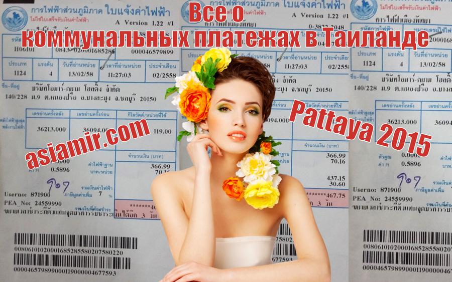 Комунальные платежи Таиланд