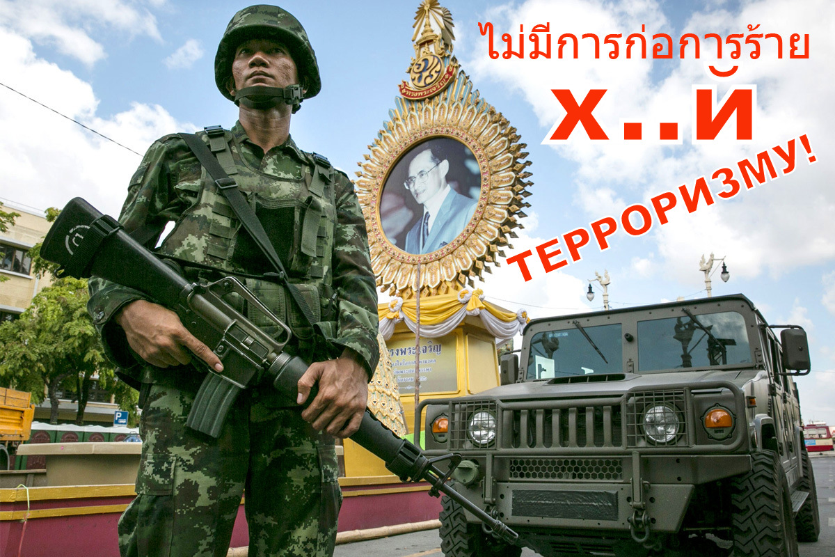 терроризм в таиланде